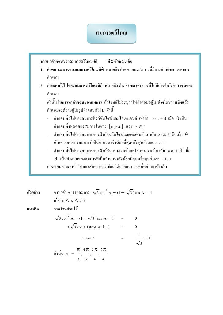 สมการตรีโกณ           การหาคาตอบของสมการตรีโกณมิติ        มี 2 ลักษณะ คือ           1. คาตอบเฉพาะของสมการตรีโกณมิติ หมายถึ...