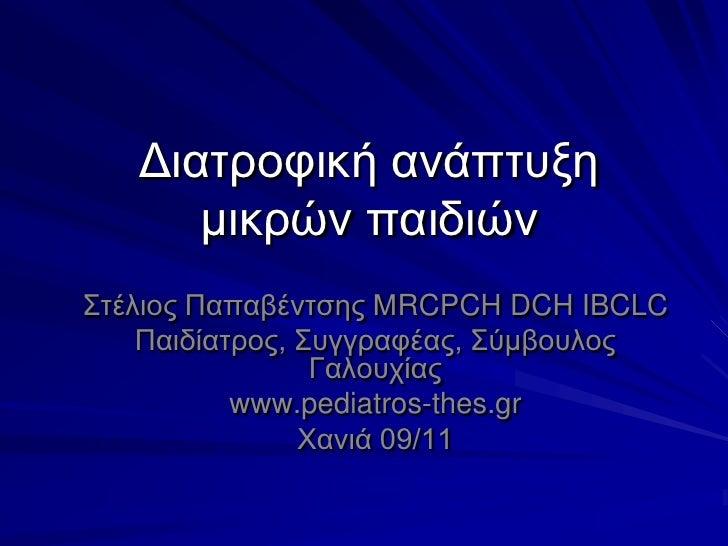 Διατροφική ανάπτυξη μικρών παιδιών<br />Στέλιος Παπαβέντσης ΜRCPCH DCH IBCLC<br />Παιδίατρος, Συγγραφέας, Σύμβουλος Γαλουχ...