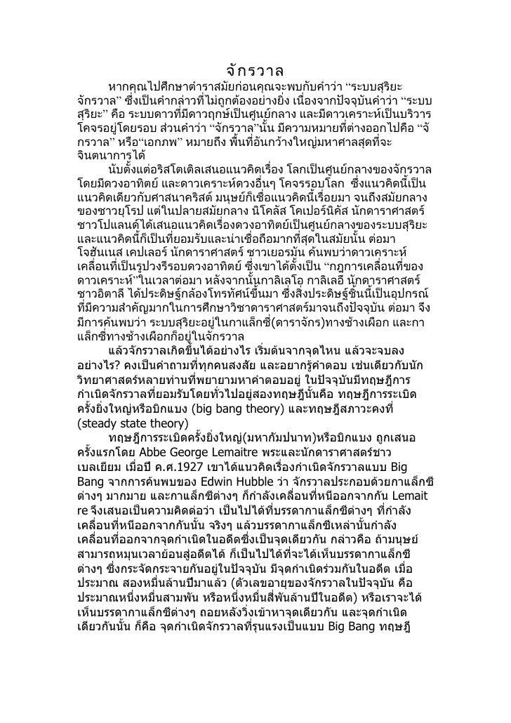 """จั ก รวาล         หากคุณไปศึกษาตำาราสมัยก่อนคุณจะพบกับคำาว่า """"ระบบสุริยะจักรวาล"""" ซึ่งเป็นคำากล่าวที่ไม่ถูกต้องอย่างยิ่ง เน..."""