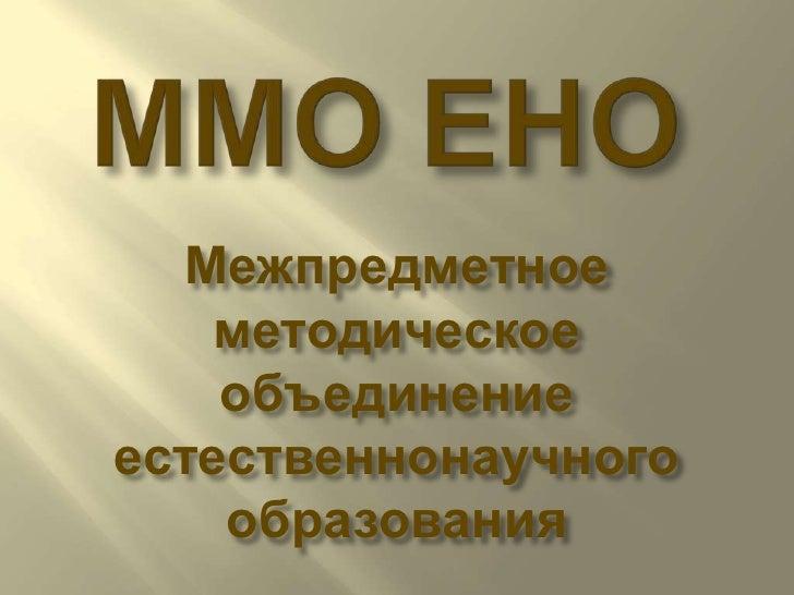 ММО ЕНО<br />Межпредметное методическое объединение естественнонаучного образования<br />
