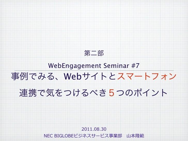 WebEngagement Seminar #7      Web                2011.08.30 NEC BIGLOBEビジネスサービス事業部 ⼭山本隆範