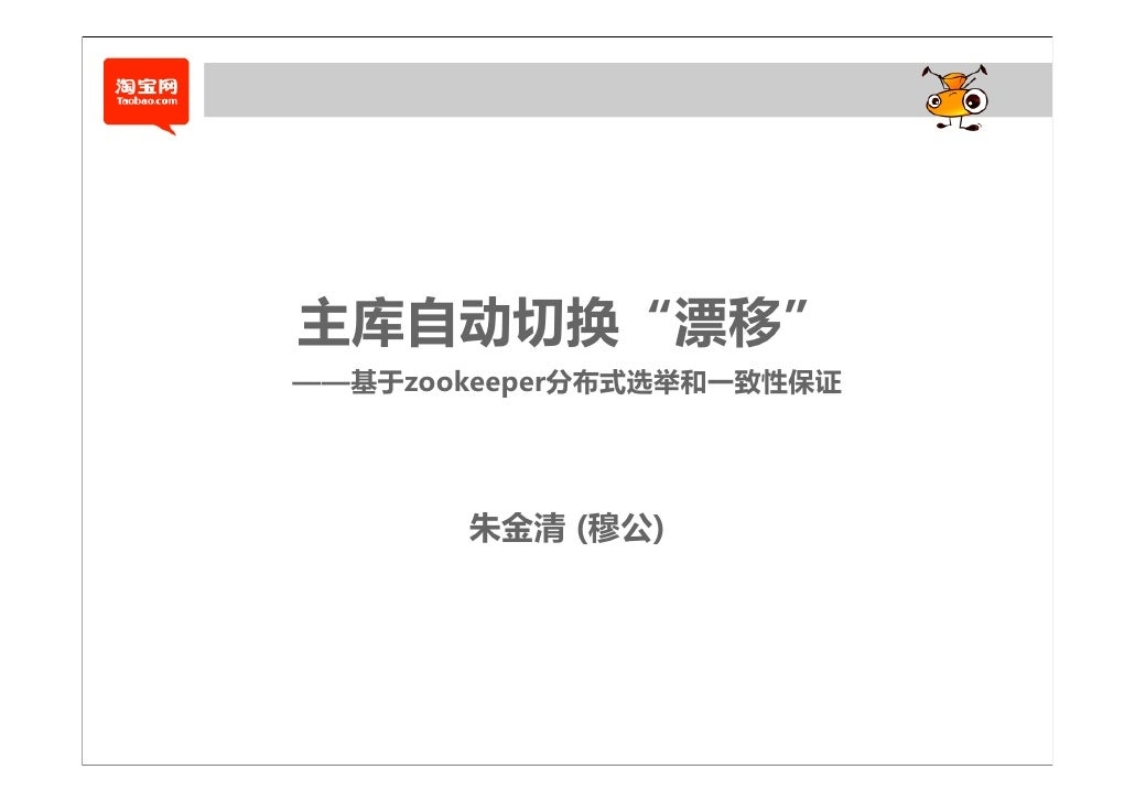"""主库自动切换""""漂移""""——基于zookeeper分布式选举和一致性保证       朱金清 (穆公)"""