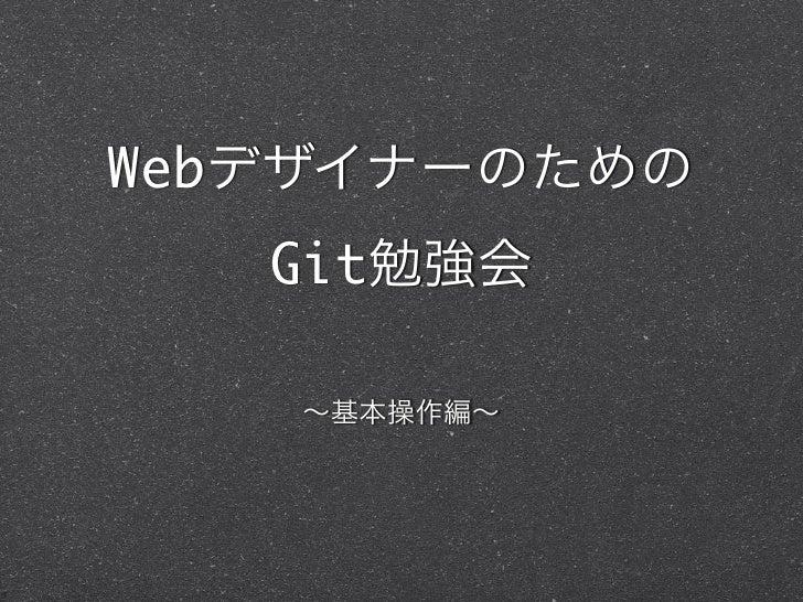 Web      Git