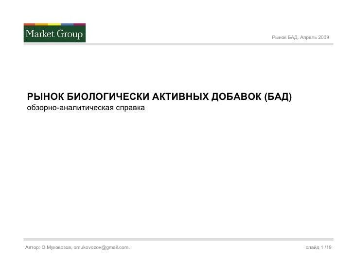 Росийский рынок БАД