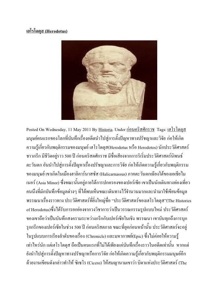 เฮโรโดตุส (Herodotus)Posted On Wednesday, 11 May 2011 By Historia. Under ก่อนคริสศักราช Tags: เฮโรโดตุสมนุษย์คนแรกของโลกที...