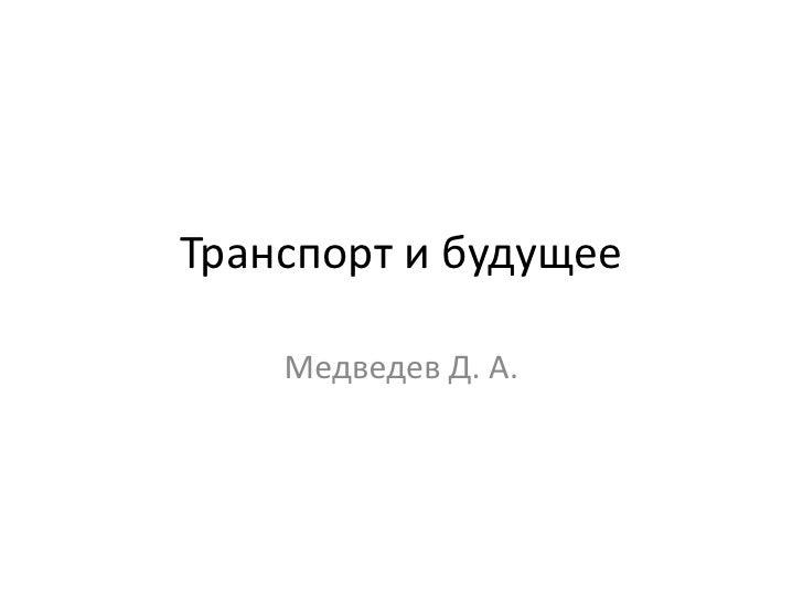 Транспорт и будущее<br />Медведев Д. А.<br />