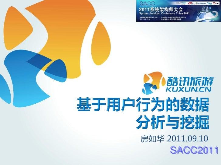 房如华 2011.09.10      SACC2011