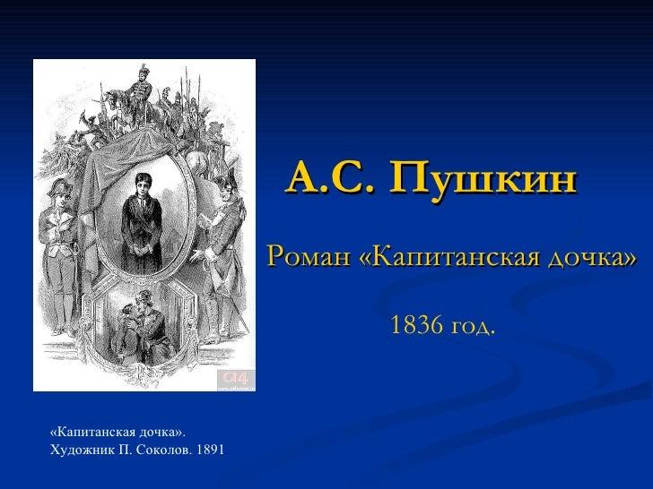 сочинение a с пушкин капитанская доч