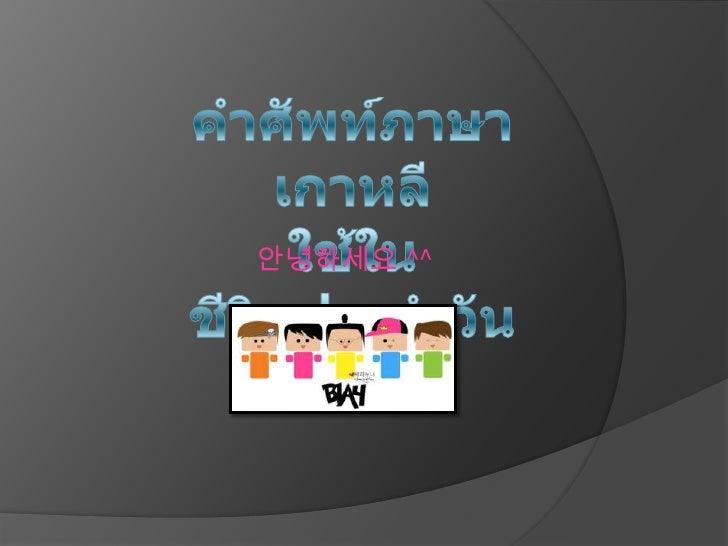 คำศัพท์ภาษาเกาหลี<br />ใช้ในชีวิตประจำวัน<br />안녕하세요^^<br />ด.ญ.ปนัดดา เย็นสนิท ชั้นม.2/2เลขที่ 11<br />