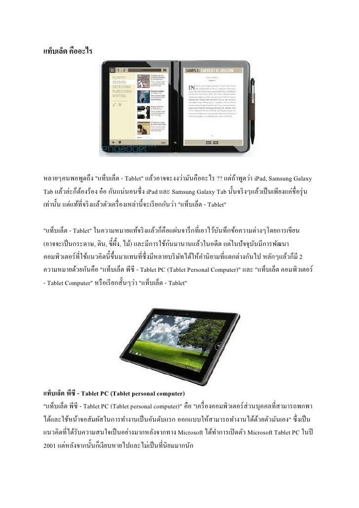 """แท็บเล็ต คืออะไรหลายๆคนพอพูดถึง """"แท็บเล็ต - Tablet"""" แล้วอาจจะงงว่ามันคืออะไร ?? แต่ถาพูดว่า iPad, Samsung Galaxy          ..."""