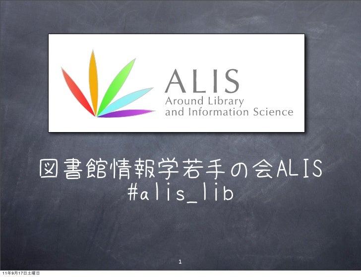 図書館情報学若手の会ALIS                  #alis_lib                    111   9   17