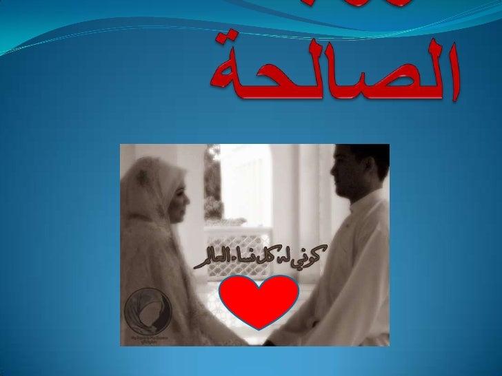 الزوجة الصالحة