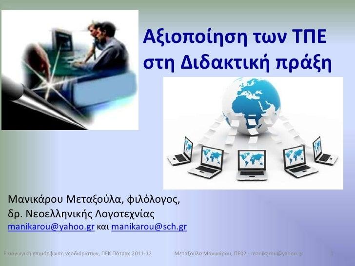 Αξιοποίηση των ΤΠΕ στηΔιδακτική πράξη<br />Μανικάρου Μεταξούλα, φιλόλογος, <br />δρ. Νεοελληνικής Λογοτεχνίας<br />manikar...