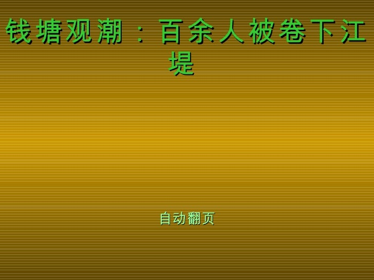 钱塘观潮:百余人被卷下江堤   自动翻页