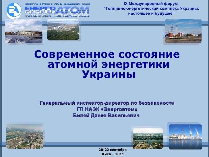 Современное состояние  атомно й энергетики Украины Генеральный инспектор-директор по   безопасности ГП НАЭК «Энергоатом» Б...