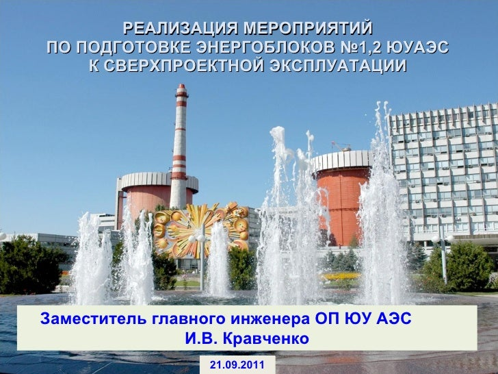 Кравченко, ЮУ АЭС