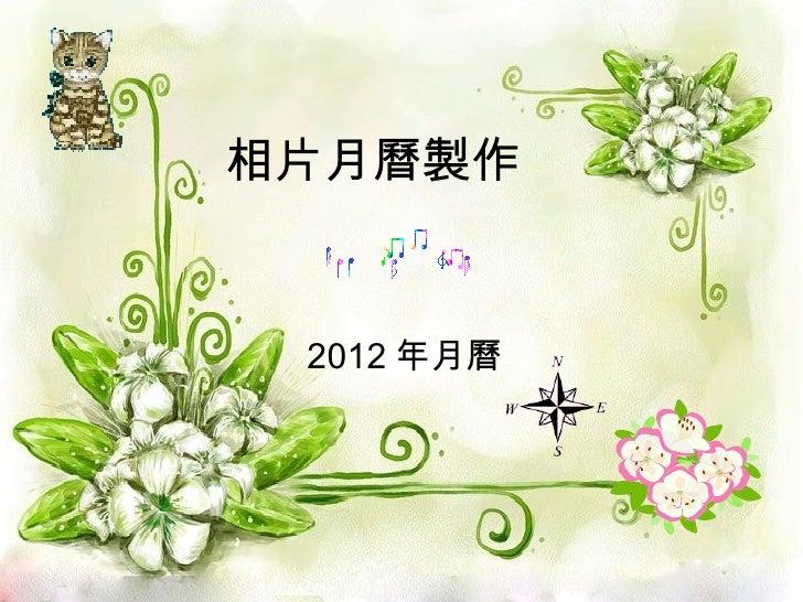 相片月曆製作 2012 年月曆