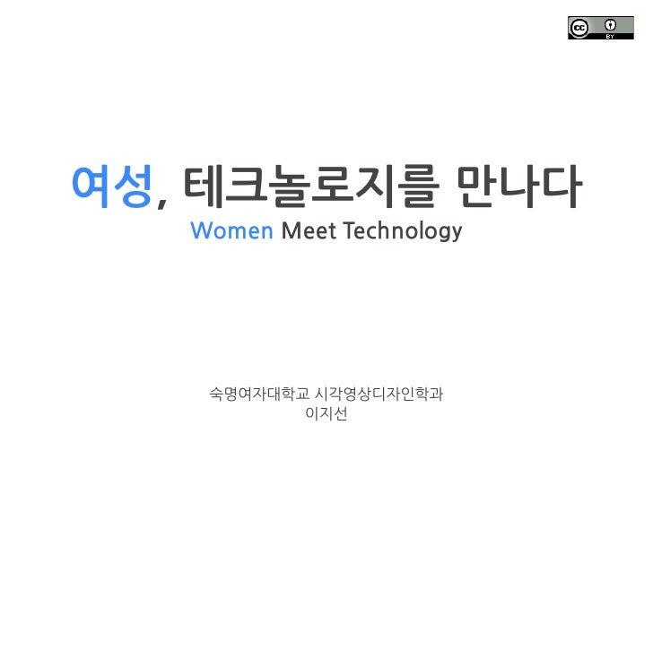 [세상을 바꾸는 15분]여성, 테크놀로지를 만나다