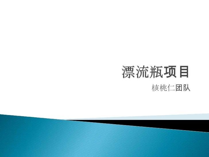 漂流瓶项目<br />核桃仁团队<br />