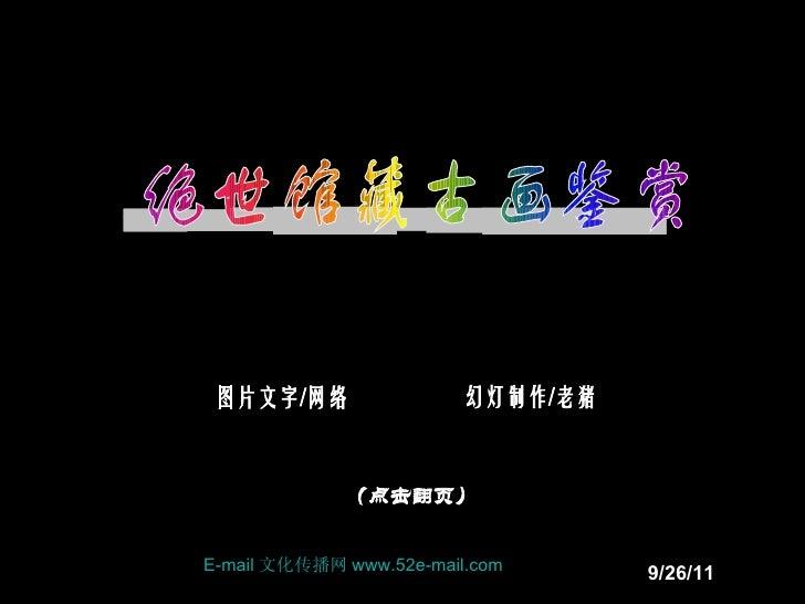 9/26/11 E-mail 文化传播网 www.52e-mail.com