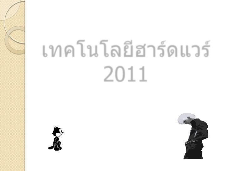 เทคโนโลยีฮาร์ดแวร์ 2011 <br />