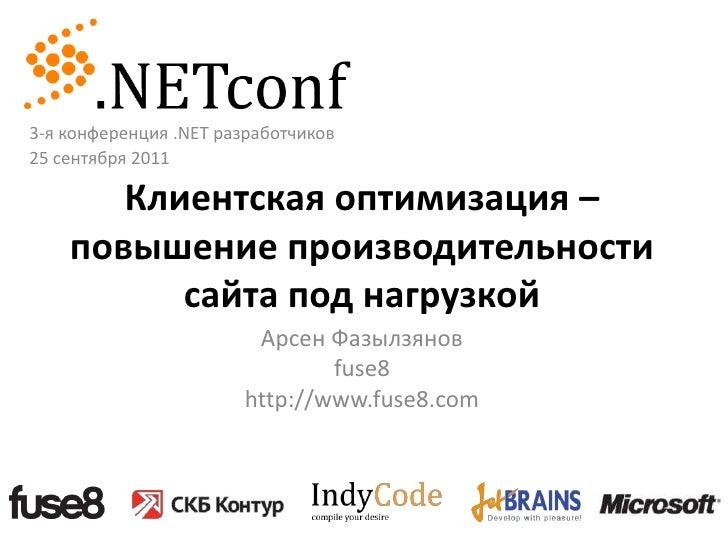 3-я конференция .NET разработчиков<br />25 сентября 2011<br />Клиентская оптимизация – повышение производительности сайта ...