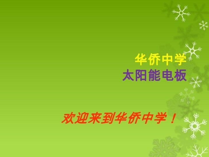 华侨中学    太阳能电板欢迎来到华侨中学!