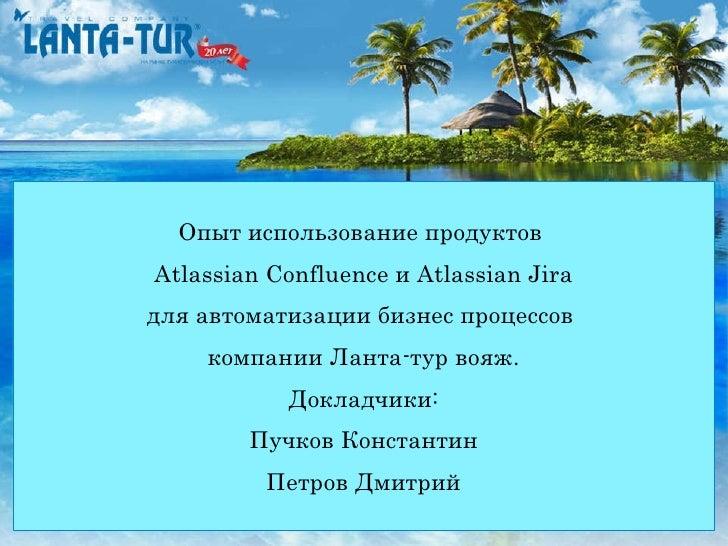 Корпоративный портал на Confluence в компании Ланта-Тур