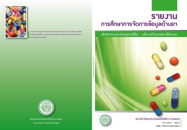 รายงานการศึกษาการจัดการขอมูลดานยาเพื่อติดตามประเมินผลการใชยา - นโยบายดานยาอยางเปนระบบ                         สถาบัน...