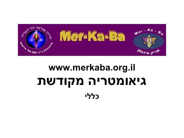 www.merkaba.org.il גיאומטריה מקודשת כללי