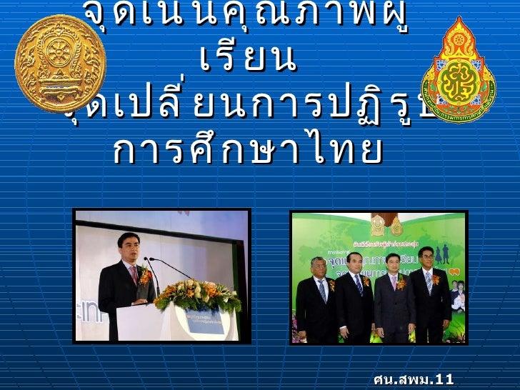 จุดเน้นคุณภาพผู้เรียน จุดเปลี่ยนการปฏิรูปการศึกษาไทย ศน . สพม .11  สุราษฎร์ธานี - ชุมพร