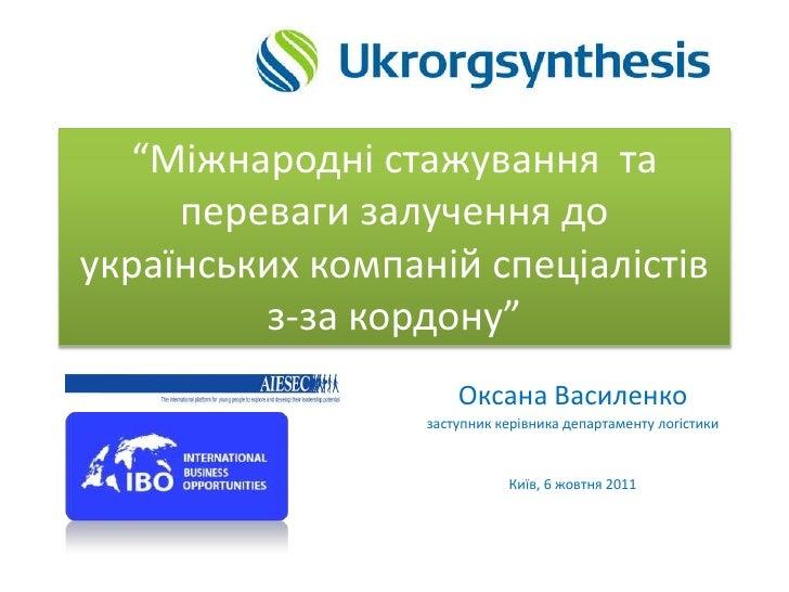 Міжнародні стажування  та переваги залучення до українських