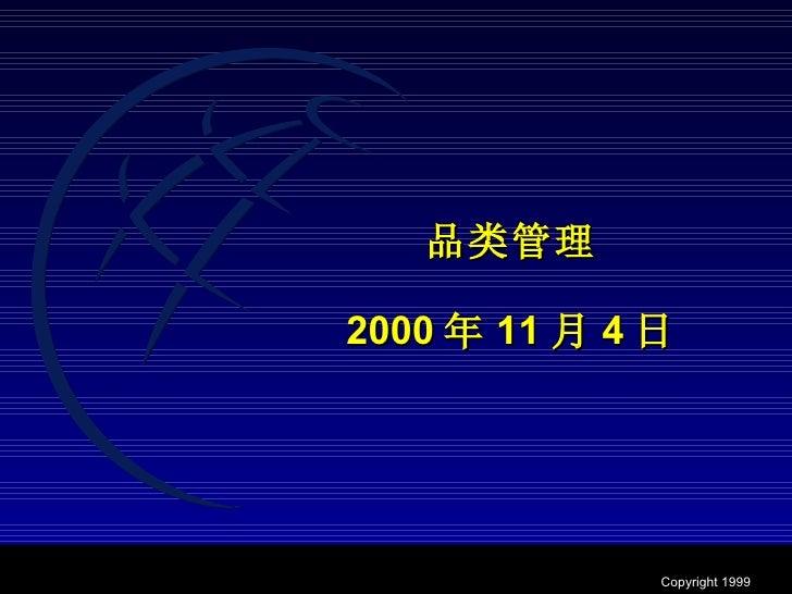 品类管理 2000 年 11 月 4 日 Copyright 1999