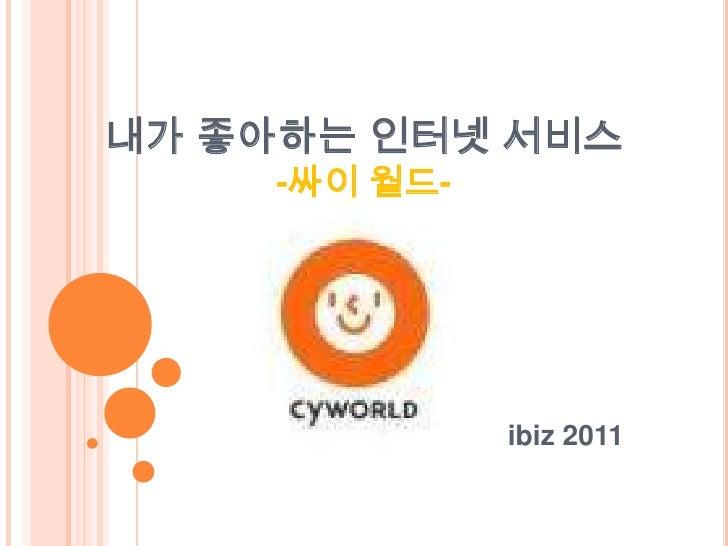 내가 좋아하는 인터넷 서비스-싸이 월드-<br />ibiz 2011<br />