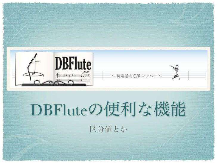 DBFluteの区分値について