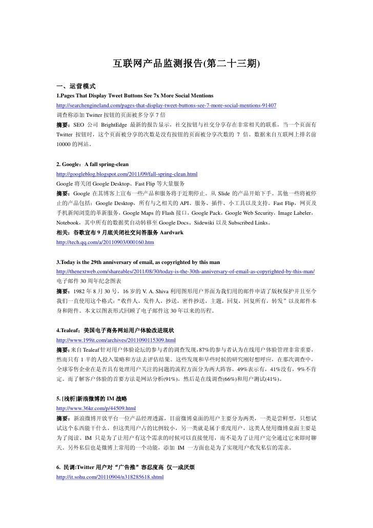 互联网产品监测报告(第二十三期)