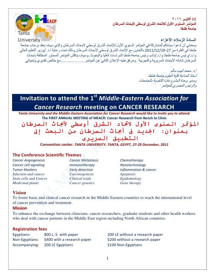 -626745-10604511 أكتوبر ٢٠١١<br />المؤتمر السنوى الأول للاتحاد الشرق أوسطى لأبحاث السرطان<br />جامعة طنطا<br />السادة الزم...