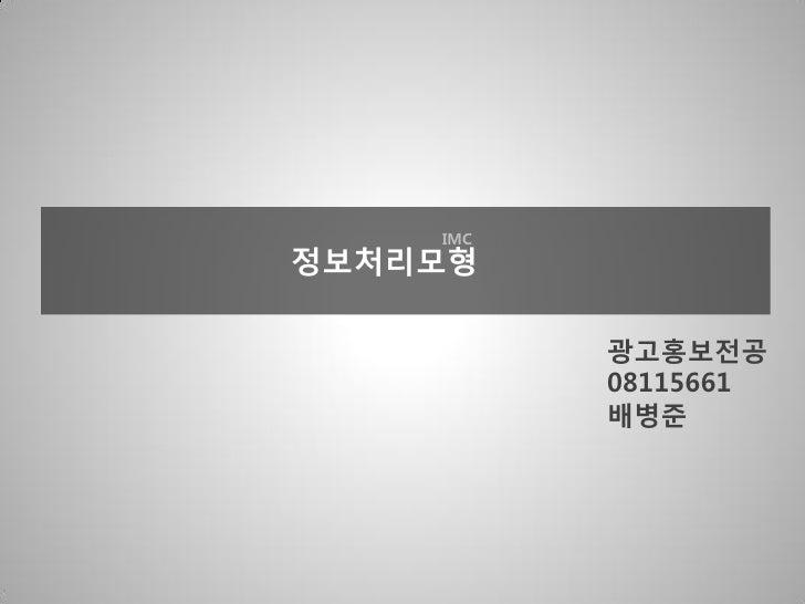 IMC정보처리모형          광고홍보젂공          08115661          배병준