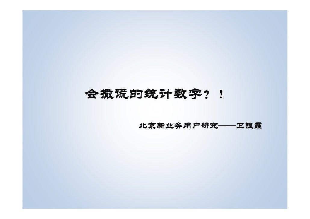 会撒谎的统计数字?!   北京新业务用户研究——卫银霞