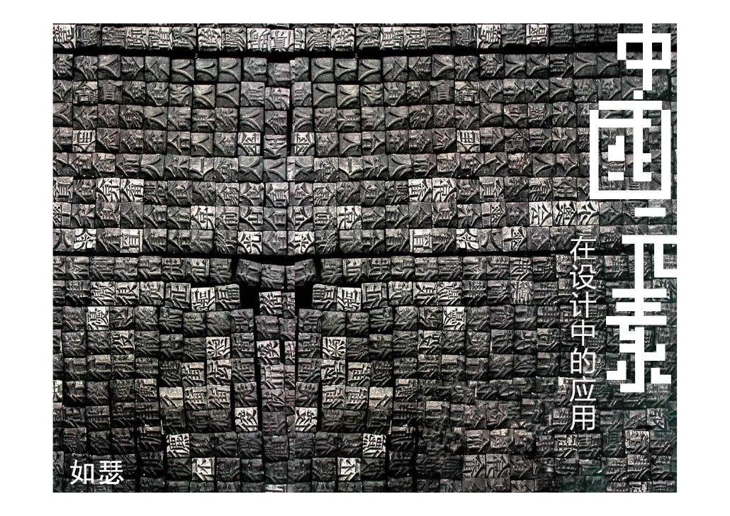 中国元素在设计中的应用 -如瑟