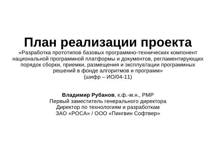 План реализации проекта «Разработка прототипов базовых программно-технических компонент национальной программной платформы...