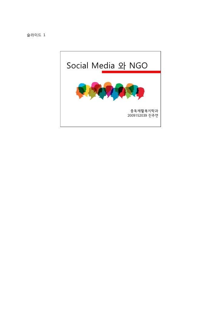 슬라이드 1         Social Media 와 NGO                       중독재활복지학과                      2009152039 진주연