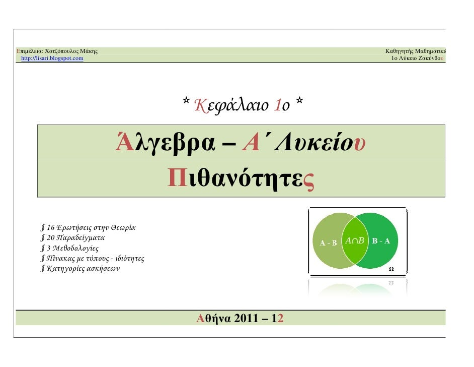 Επιµέλεια: Χατζόπουλος Μάκης                                 Καθηγητής Μαθηµατικών http://lisari.blogspot.com             ...
