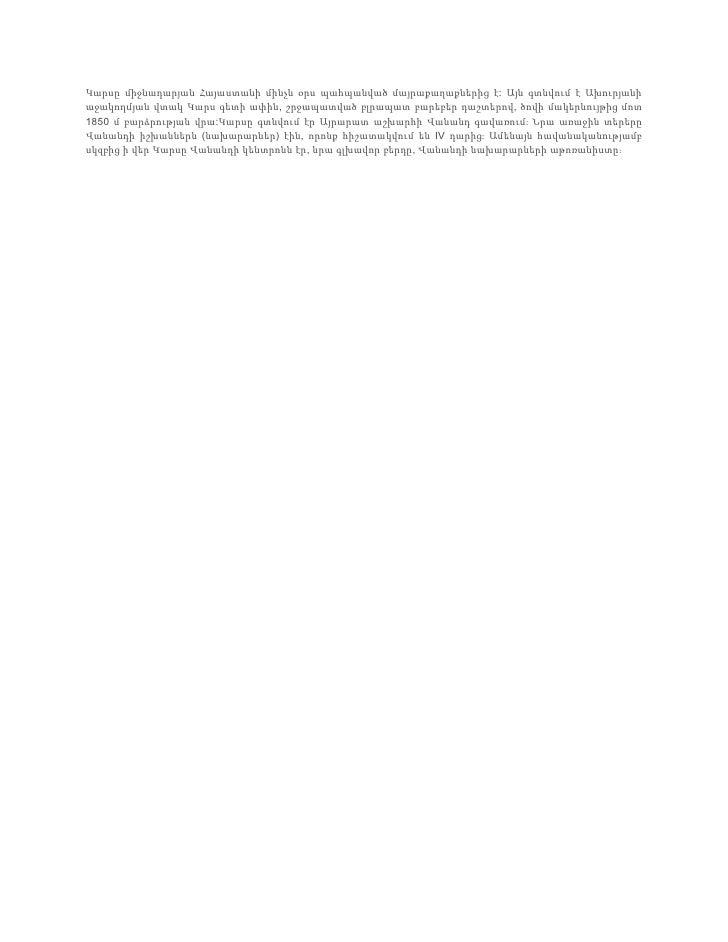 կարսը միջնադարյան հայաստանի մինչև օրս պահպանված մայրաքաղաքներից է