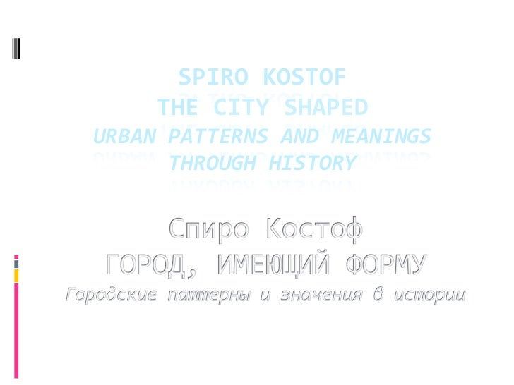 SPIRO KOSTOF         THE CITY SHAPED URBAN PATTERNS AND MEANINGS          THROUGH HISTORY
