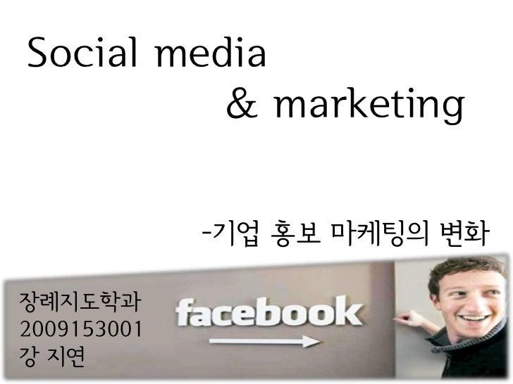 Social media          & marketing             -기업 홍보 마케팅의 변화장례지도학과2009153001강 지연