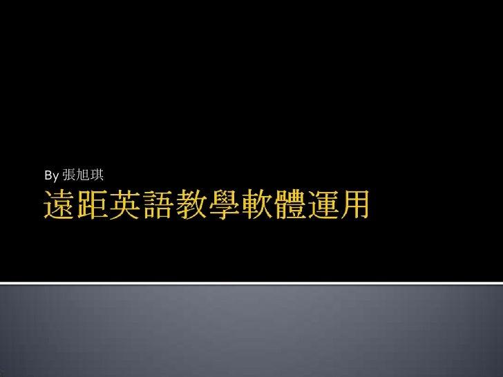 遠距英語教學軟體運用<br />By 張旭琪<br />