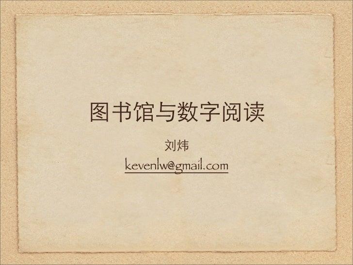 图书馆与数字阅读       刘炜 kevenlw@gmail.com