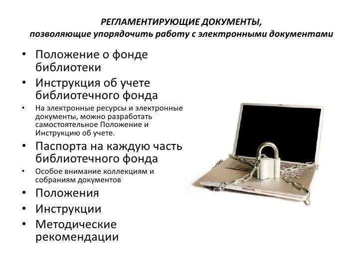 Должностная инструкция электромонтера связи