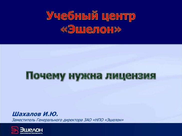 Шахалов И.Ю.Заместитель Генерального директора ЗАО «НПО «Эшелон»